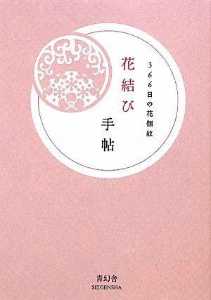 花結び手帖:366日の花個紋(はなこもん)の詳細を見る