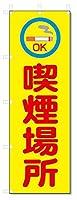 のぼり旗 喫煙場所 (W600×H1800)