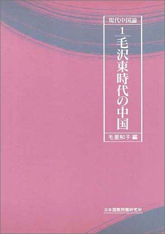 毛沢東時代の中国  現代中国論(1)