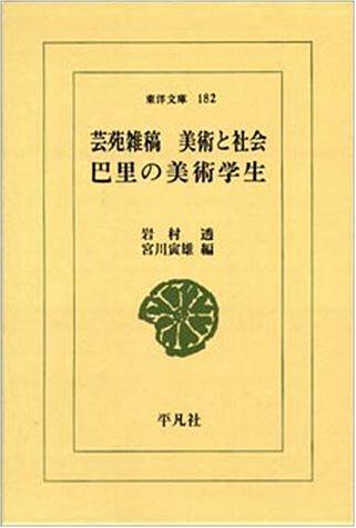 芸苑雑稿 美術と社会 巴里の美術学生 (東洋文庫 (182)) / 岩村 透