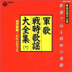 歌謡で辿る昭和の痕跡  軍歌戦時歌謡大全集 11 国民歌謡~われらのうた