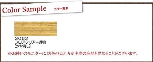 日本オスモ オスモカラー #3062フロアークリアー 0.75L [透明ツヤ消し]