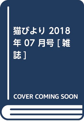 猫びより 2018年 07 月号 [雑誌]