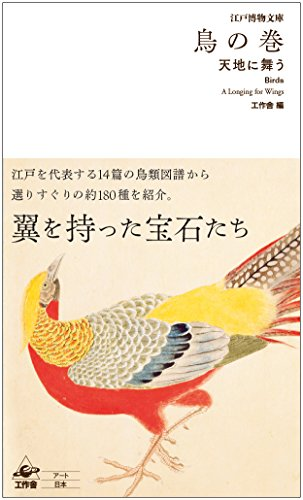 江戸博物文庫 鳥の巻 ―――天地を舞う