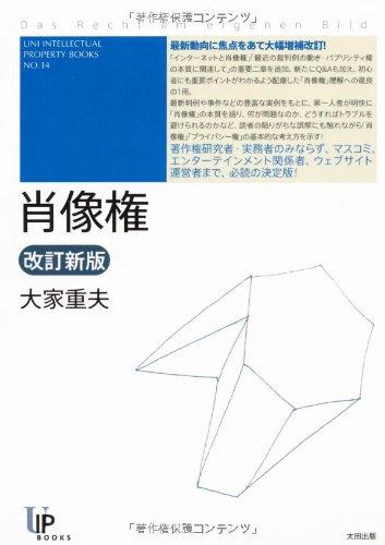 肖像権 改訂新版 (ユニ知的所有権ブックス No. 14)の詳細を見る