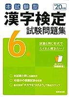 本試験型 漢字検定6級試験問題集 '20年版