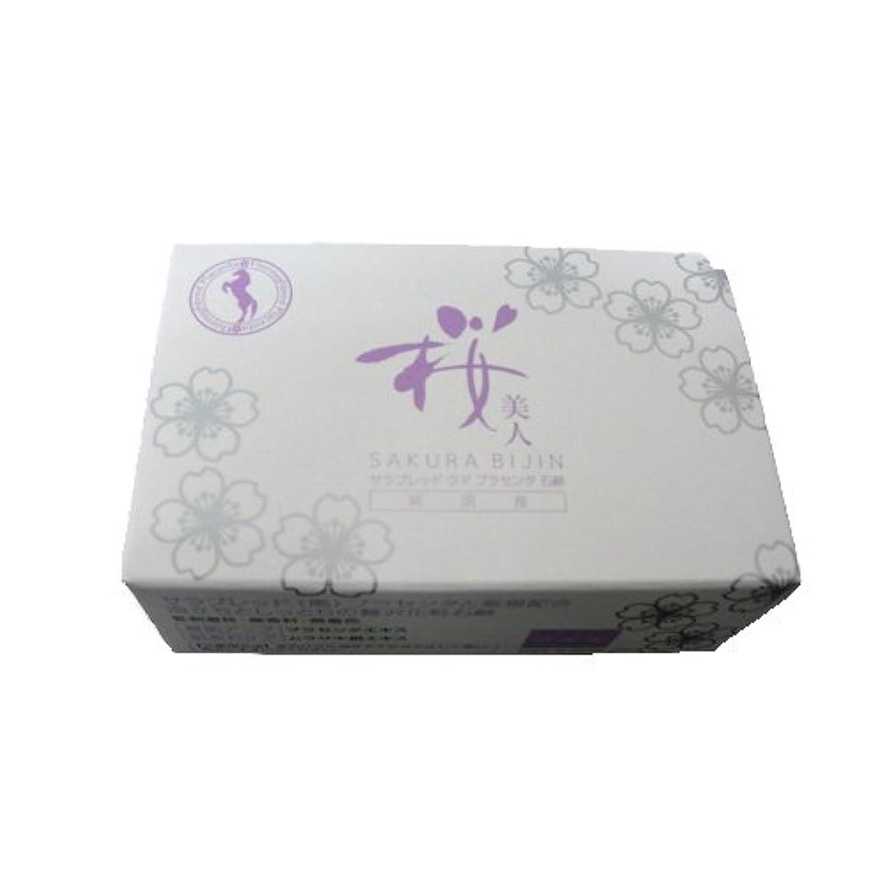 ウマ(馬)プラセンタと紫根配合【桜美人スキン石けん】泡立ちしっとりの贅沢配合!