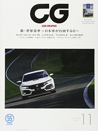 CG 2017年 11 月号 [雑誌]