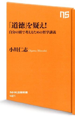 「道徳」を疑え!  自分の頭で考えるための哲学講義 (NHK出版新書)の詳細を見る