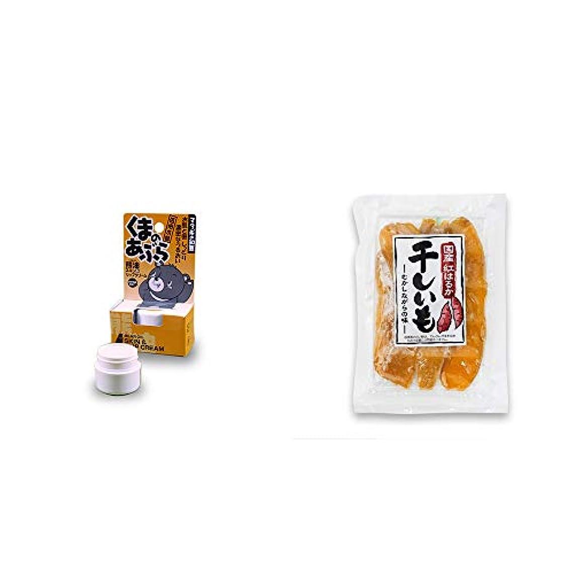 請う飲食店吸収剤[2点セット] 信州木曽 くまのあぶら 熊油スキン&リップクリーム(9g)?国産 紅はるか 干しいも(140g)