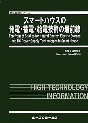 スマートハウスの発電・蓄電・給電技術の最前線 (地球環境シリーズ)