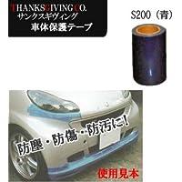 サンクスギビング プロテクトマスカー S200 200mm×100M 1巻 保護テープ