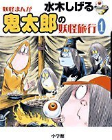 水木しげる 鬼太郎の妖怪旅行 1