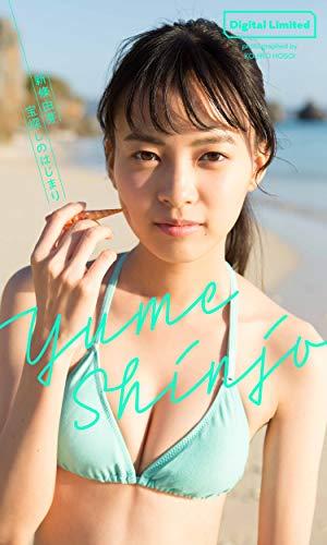 【デジタル限定】新條由芽写真集「宝探しのはじまり」 週プレ PHOTO BOOK