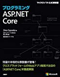 プログラミングASP.NET Core (マイクロソフト関連書)