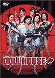 ドールハウス BOXセット [DVD]