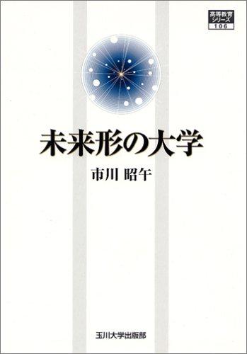 未来形の大学 [高等教育シリーズ] (高等教育シリーズ)