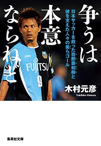 争うは本意ならねど 日本サッカーを救った我那覇和樹と彼を支えた人々の美らゴール (集英社文庫)