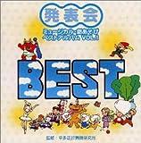 発表会 ミュージカル・劇・遊び ベストアルバム VOL.1