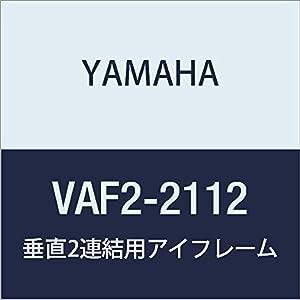 ヤマハ YAMAHA 垂直2連結用アイフレーム IF2112用 VAF2-2112