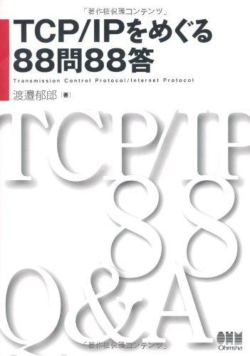 TCP/IPをめぐる88問88答の詳細を見る