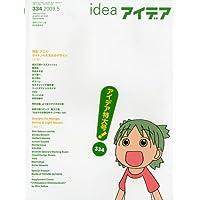 idea ( アイデア ) 2009年 05月号 [雑誌]