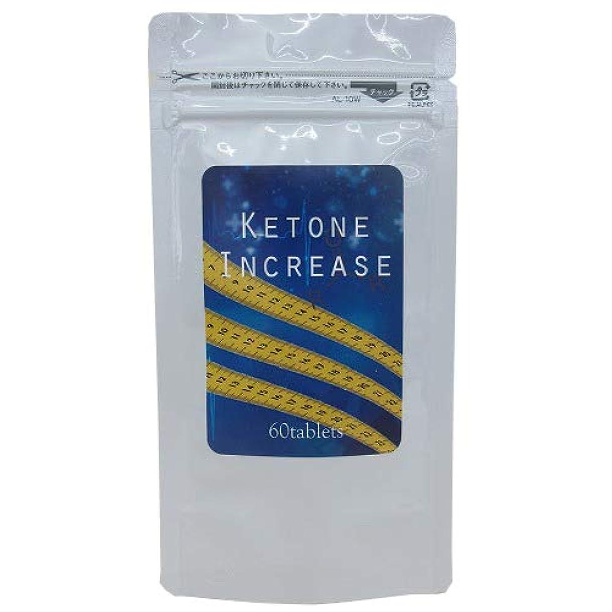 気候曲げる支配的ケトンインクリーズ 60粒 約30日分 ダイエットサポート