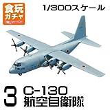 日本の輸送機コレクション [3.C-130 航空自衛隊](単品)