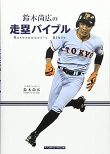 鈴木尚広の走塁バイブル