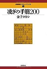 凌ぎの手筋200 (最強将棋レクチャーブックス)