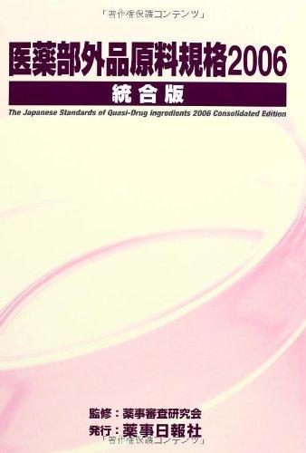 医薬部外品原料規格2006 統合版...