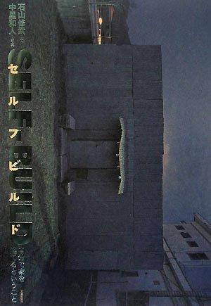 セルフビルド SELF‐BUILD―自分で家を建てるということの詳細を見る
