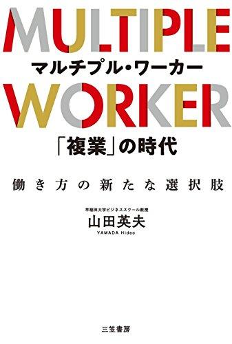 マルチプル・ワーカー「複業」の時代―――働き方の新たな選択肢 (三笠書房 電子書籍)