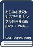 あらゆる状況に対応できる シンプル身体介助術 [DVD・Web動画付]