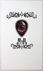 龍の血 (spinaltox)