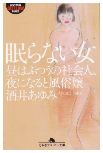 眠らない女―昼はふつうの社会人、夜になると風俗嬢 (幻冬舎アウトロー文庫)の詳細を見る