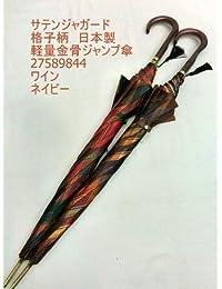 ノーブランド品 長傘 婦人 サテンジャガード格子柄日本製 軽量金骨ジャンプ雨傘