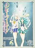 美少女戦士セーラームーン(6) 武内直子文庫コレクション (講談社漫画文庫)