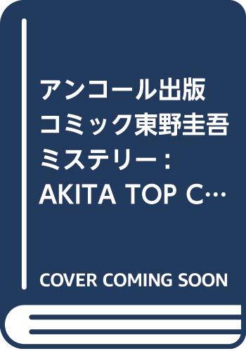 [画像:アンコール出版 コミック東野圭吾ミステリー: AKITA TOP COMICS WIDE]