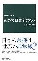 海外で研究者になる-就活と仕事事情 (中公新書)