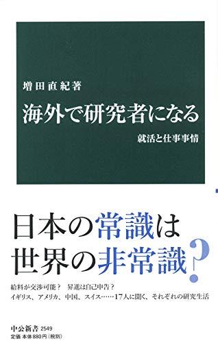 海外で研究者になる-就活と仕事事情 (中公新書 (2549))
