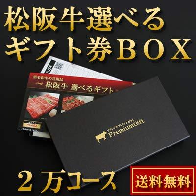 内祝い カタログギフト 肉 お歳暮 お祝い返し/松坂牛 松阪...