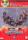 遊遊 ザ・セトラーズ 4 完全日本語版