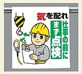 ワンタッチ取付標識 340-102 『気を配れ 仕事の前にまず点検』