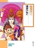 輪廻男(1) (ソノラマコミック文庫)