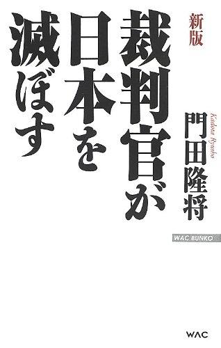 新版 裁判官が日本を滅ぼす (WAC BUNKO)の詳細を見る