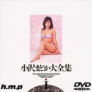 小沢まどか大全集I [DVD]