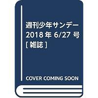 週刊少年サンデー 2018年 6/27 号 [雑誌]