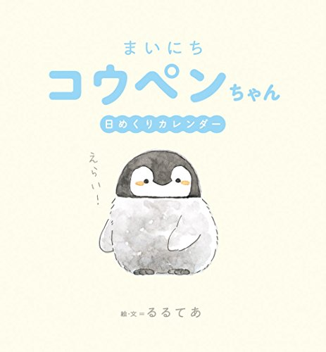 まいにちコウペンちゃん 日めくりカレンダー ([実用品])