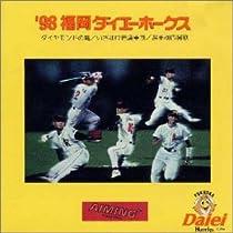 '98福岡ダイエーホークス ダイヤモンドの鷹 他